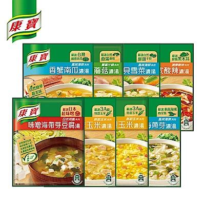 康寶 中式濃湯8包組(2入/包)