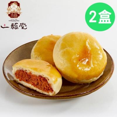 一福堂 肉鬆Q餅 2盒 (8入/盒) (中秋預購)