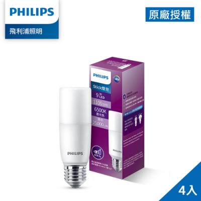 (4入) Philips 飛利浦 9W LED Stick超廣角燈泡-白光6500K(PS004)