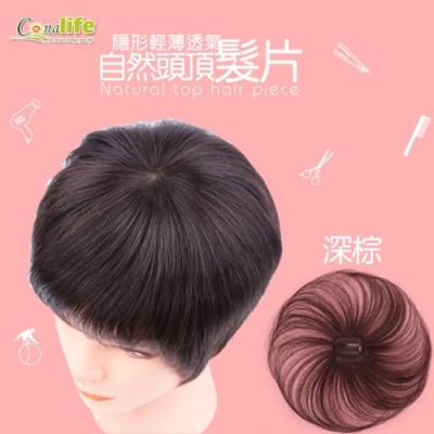 Conalife 蓬鬆自然隱形髮頂增髮髮片(2入)
