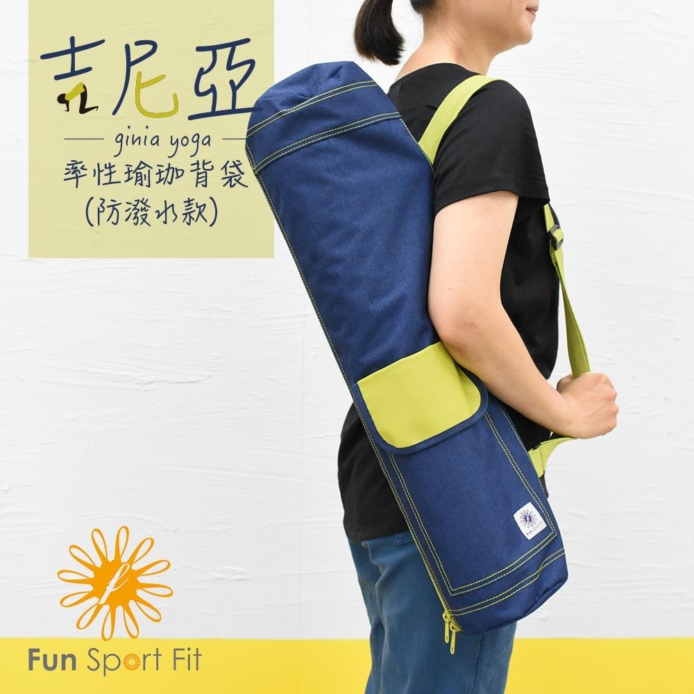 Fun Sport fit 吉尼亞率性瑜珈背袋(防潑水款)(ginia yoga)