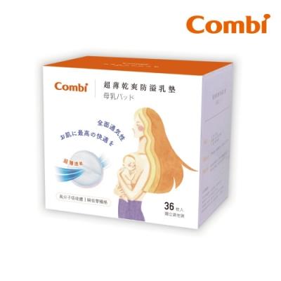 【Combi】超薄乾爽防溢乳墊 36入