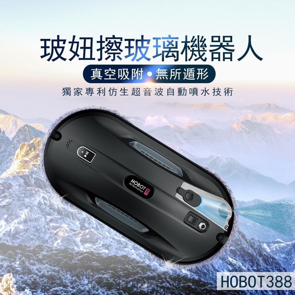 HOBOT 玻妞 超音波噴水擦玻璃機器人 HOBOT-388
