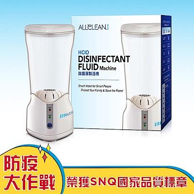(領券再折)Allclean歐克靈 次氯酸電解消毒水製造機(公司貨)