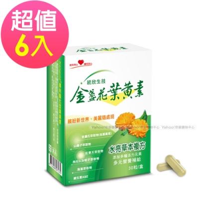 統欣生技 金盞花葉黃素膠囊(30粒/盒)x6盒