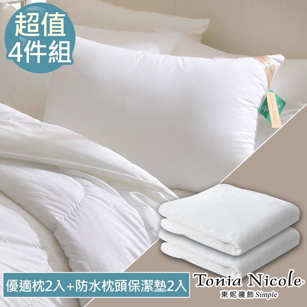 Tonia Nicole東妮寢飾健康優適枕2入+枕頭保潔墊2入(4入超值組)