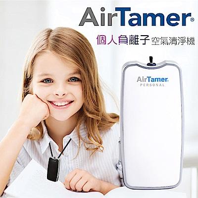 美國AirTamer個人負離子空氣清淨機 A310 (白)