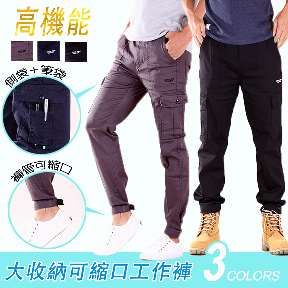 【時時樂限定】CS衣舖 多功能透氣大口袋縮口褲工作褲