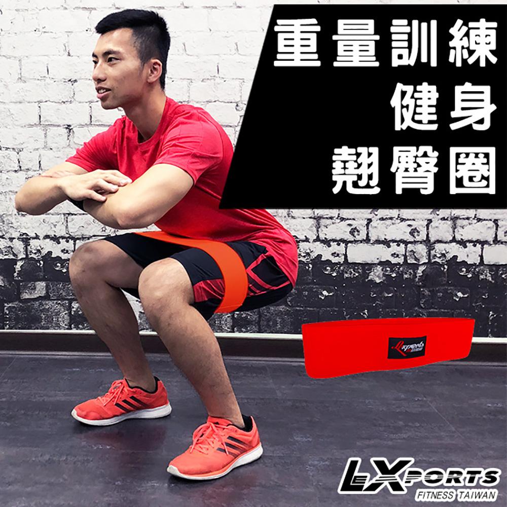 LEXPORTS 重量訓練健身翹臀圈-2入-熱情紅3.0-進階版