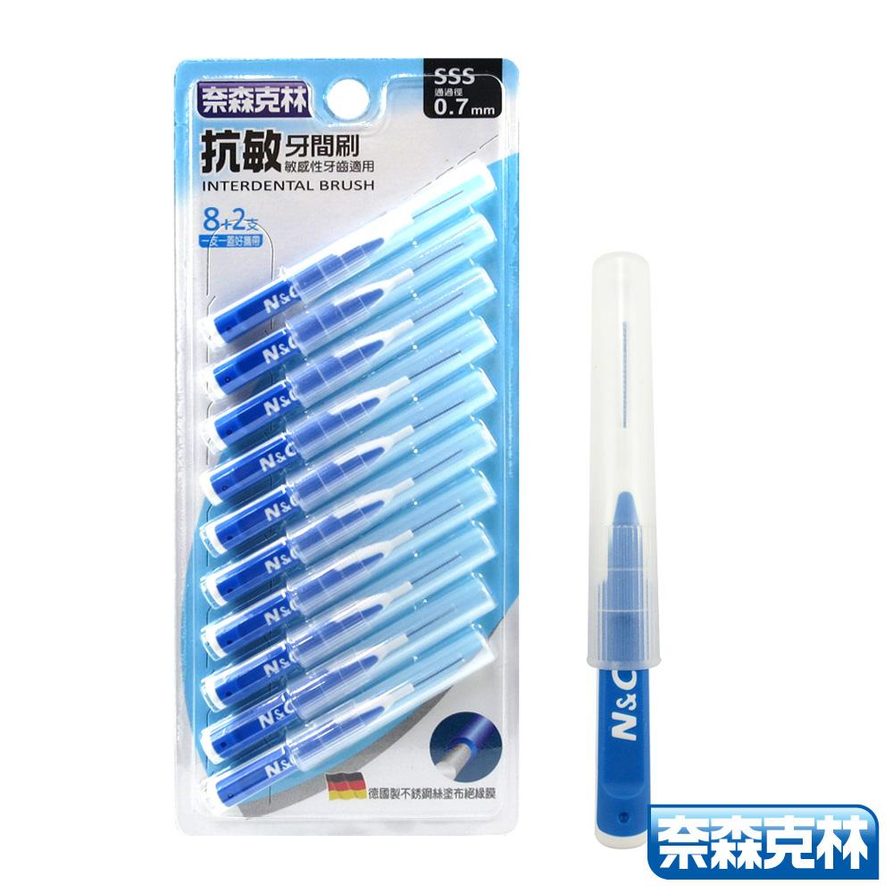 奈森克林 抗敏I型牙間刷0.7mm-SSS (10入)