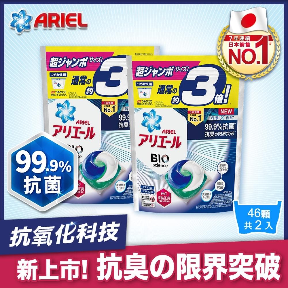 【日本ARIEL】新升級3D超濃縮抗菌洗衣膠囊/洗衣球 46顆袋裝 X2 (經典抗菌型)