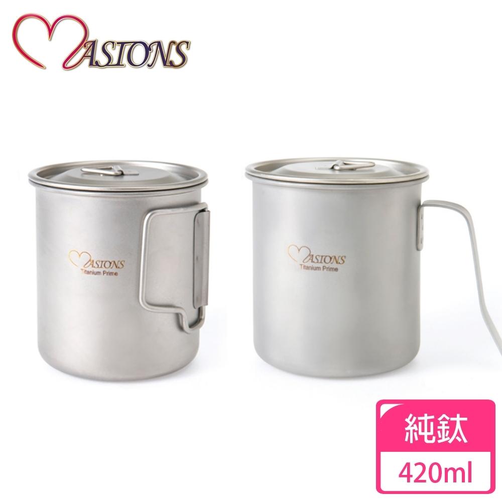 【MASIONS 美心】極致純鈦輕量環保杯450ml-(2款任選)(快)