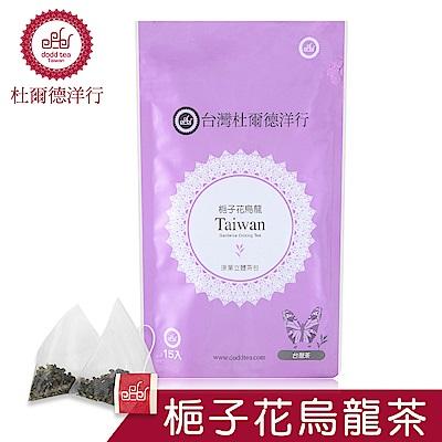 【DODD Tea 杜爾德】『梔子花』烏龍茶原葉立體茶包(15入)