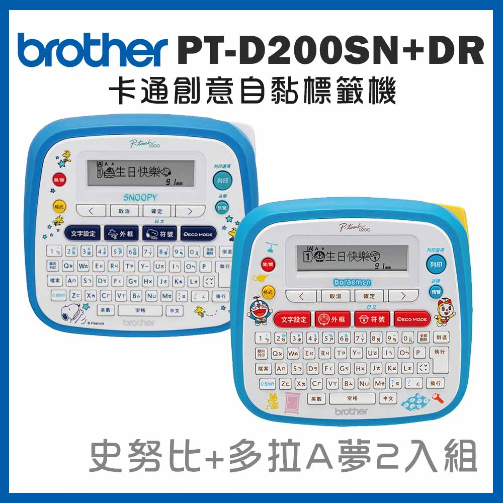 Brother 護貝標籤機 PT-D200SN+PT-D200DR超值組