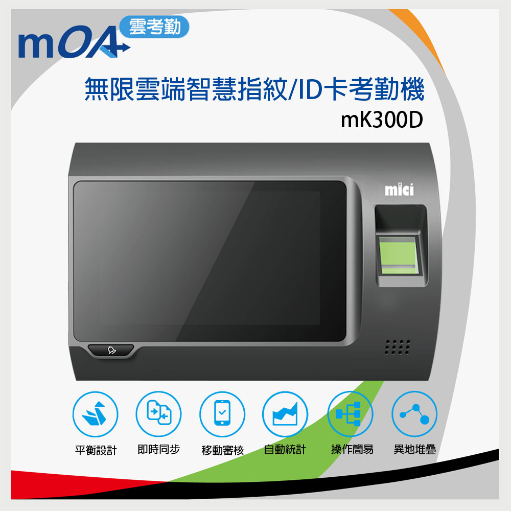 mOA雲考勤mK300D 無線雲端指紋/ID卡考勤機 @ Y!購物