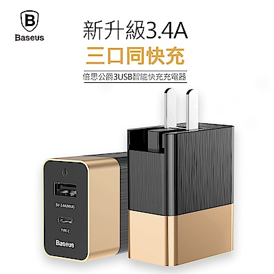 Baseus倍思 公爵系列 3口USB智能充電器 Type-C PD閃充 旅充
