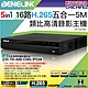 【CHICHIAU】BENELINK H.265 5MP 16路1080P五合一數位高清遠端監控錄影主機 product thumbnail 1