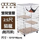 寵愛物語《雙開雙層2.5尺貓籠(附吊床) AA884076》高度115公分