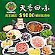 (台北)天香回味鍋物南京總店$1000餐飲抵用券 product thumbnail 1