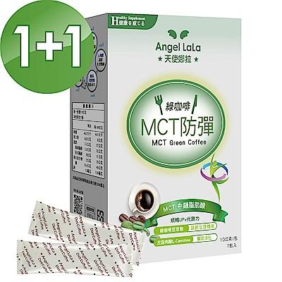 【Angel LaLa天使娜拉】MCT防彈綠咖啡(買1送1)