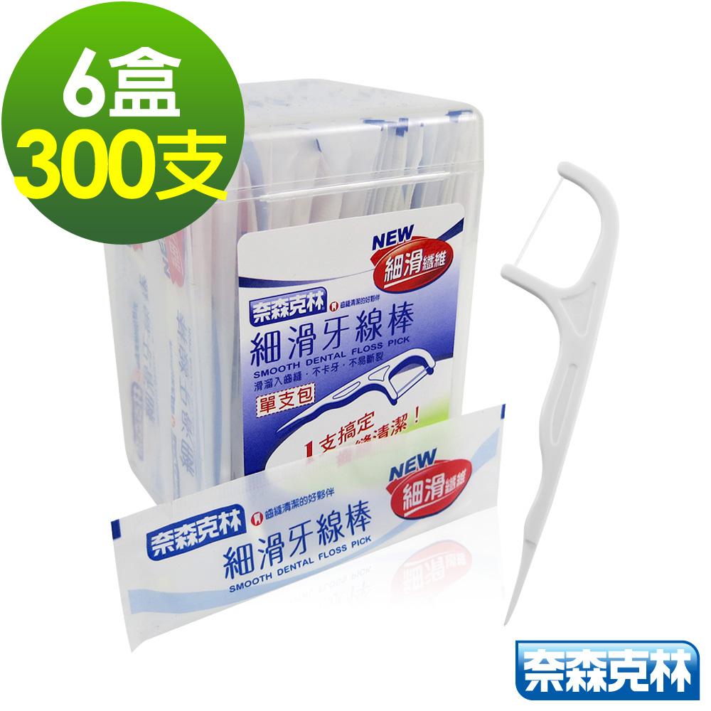 奈森克林 細滑牙線棒-單支獨立包裝300支(50支x6盒)