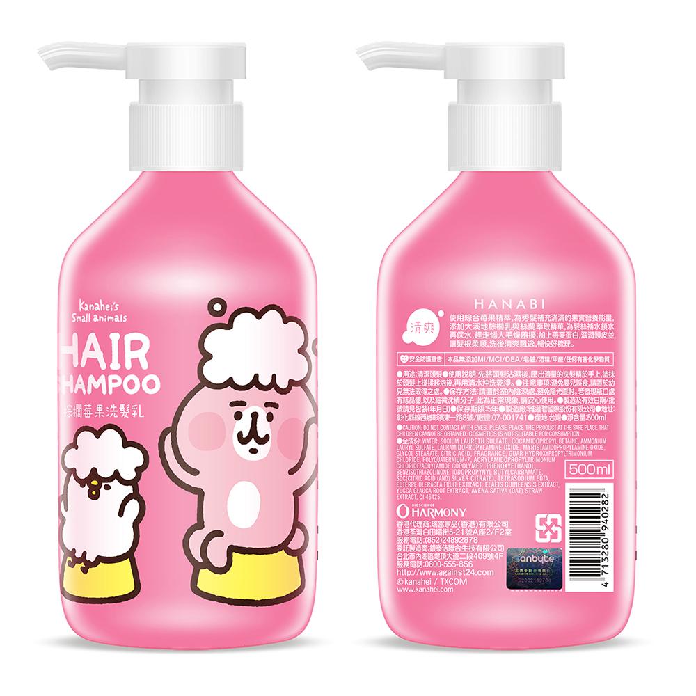 快潔適 HANABI 棕櫚莓果洗髮乳 卡娜赫拉 500ml