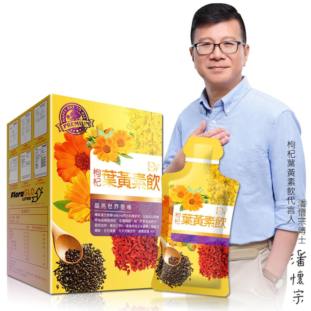 潘懷宗推薦 枸杞葉黃素飲x1盒組