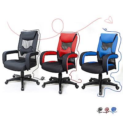 椅子夢工廠 Bella加厚成型PU坐墊電腦椅辦公椅(三色可選)