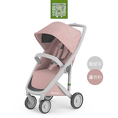 荷蘭 Greentom Classic經典款嬰兒推車(叛逆灰+優雅粉)