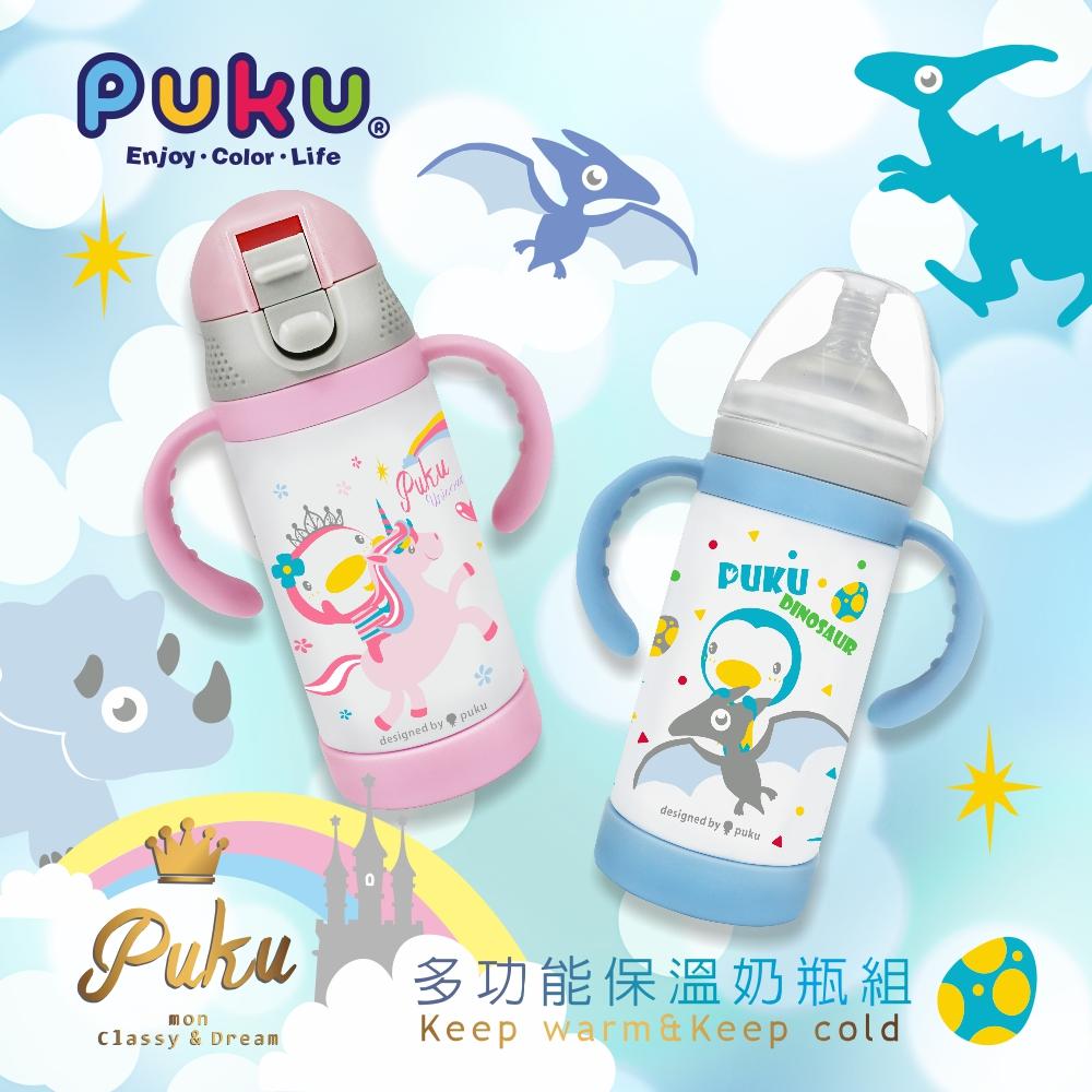 PUKUmon 多功能保溫奶瓶學習套組240ML @ Y!購物