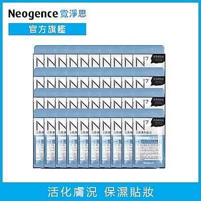Neogence霓淨思 N7跑趴超貼妝保濕面膜箱購組(共160片)