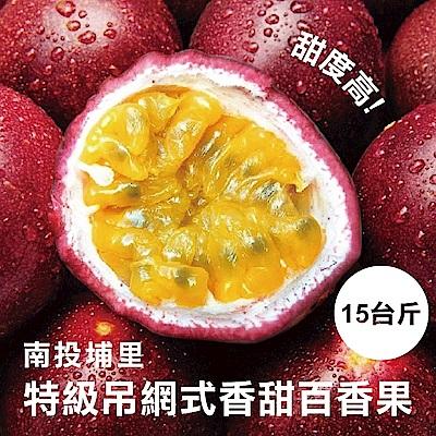 【果之蔬】南投埔里大坪頂蜜糖吊網百香果 x15斤