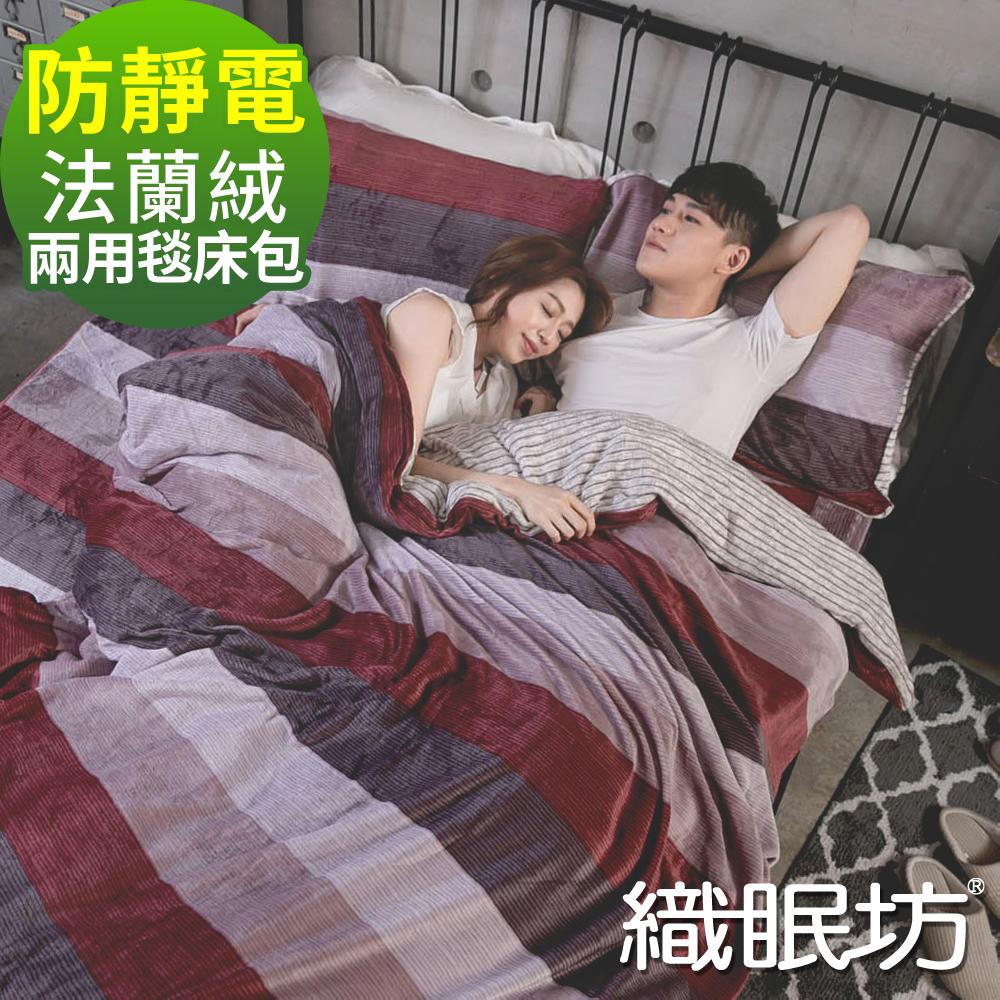 織眠坊 工業風法蘭絨雙人兩用毯被床包組-拉丁風情