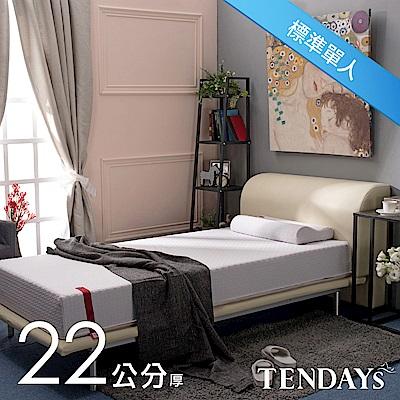 TENDAYS 柔織舒壓床墊 標準單人3尺 22cm厚