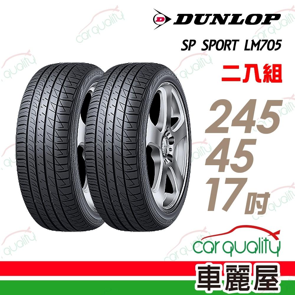【登祿普】SP SPORT LM705 耐磨舒適輪胎_二入組_245/45/17