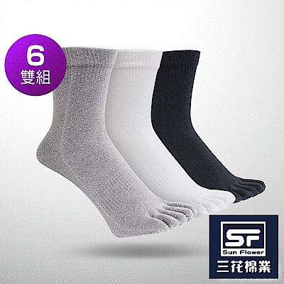 Sun Flower三花 三花無痕肌五趾襪.襪子(6雙組)