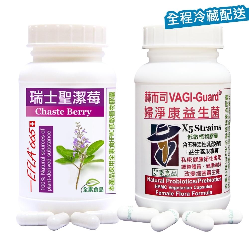 赫而司 女人要健康超值A組合 婦淨康益生菌私密五益菌60顆+瑞士聖潔莓90顆(2罐/組)