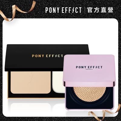 PONY EFFECT 保濕持妝組 (極水透光氣墊粉餅+柔焦粉餅)