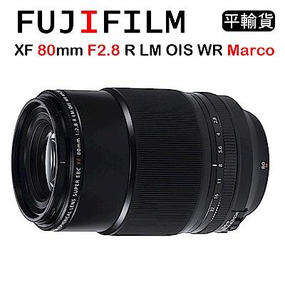 FUJIFILM XF 80mm F2.8 R LM OIS WR Marco(平行輸入)