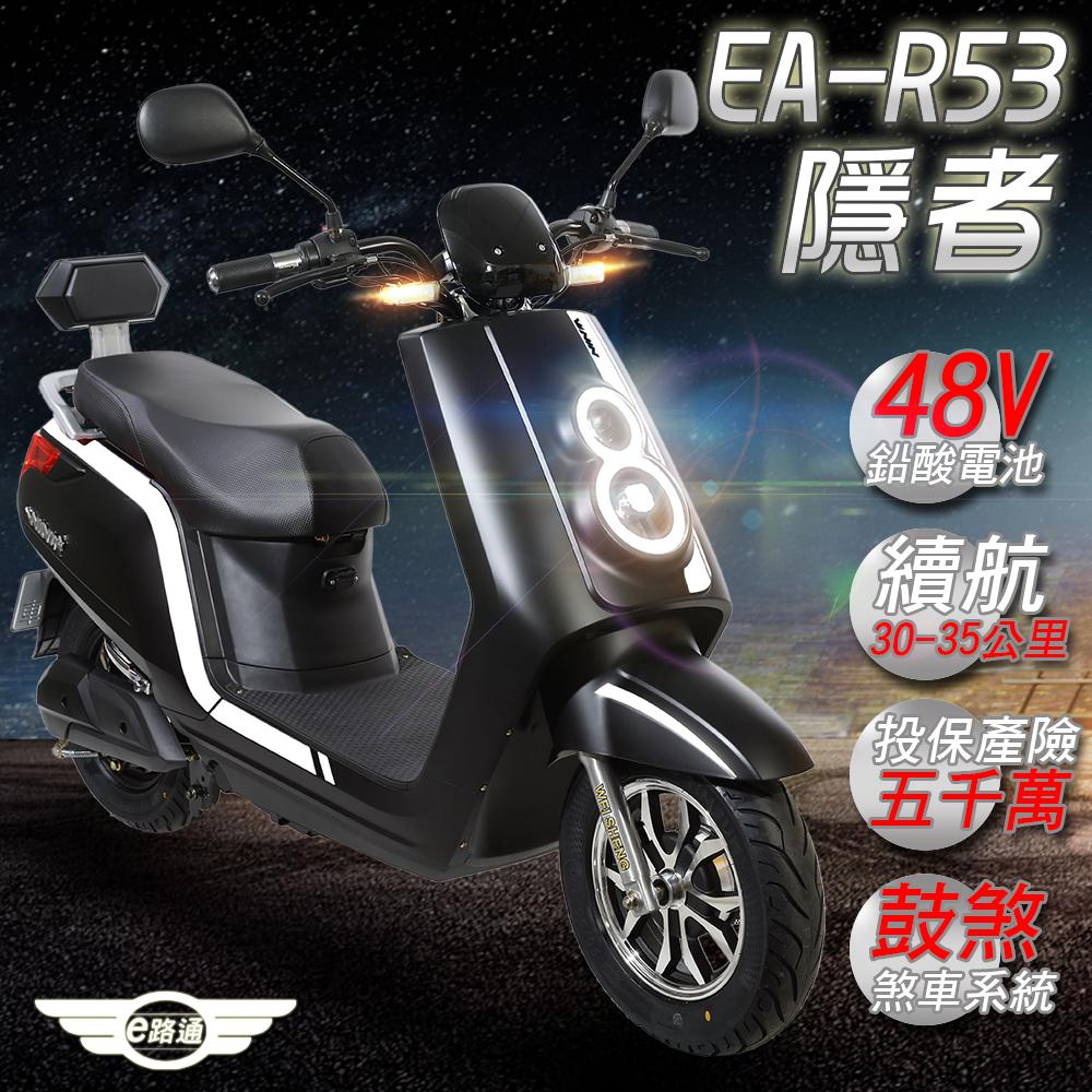【e路通】EA-R53 隱者 48V鉛酸 500W LED大燈 液晶儀表 電動車 product image 1