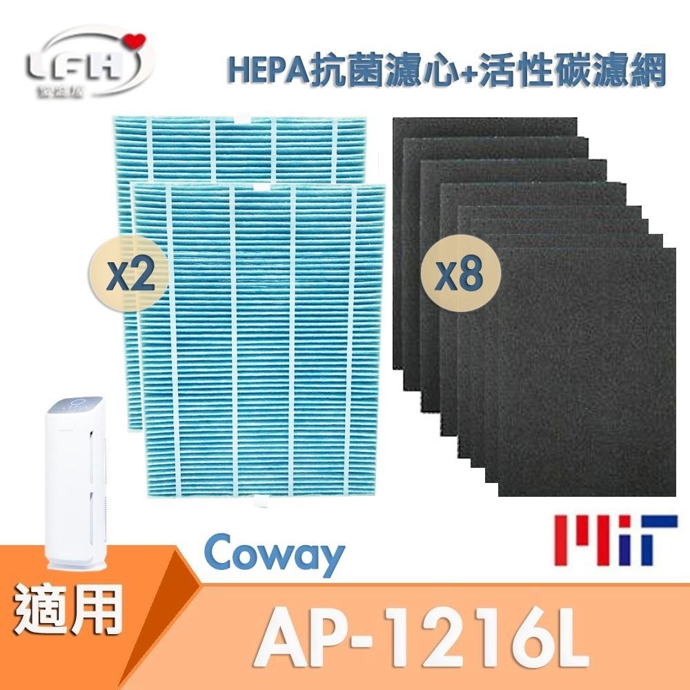 LFH 抗菌防敏*2+活性碳*8清淨機濾網 適用:Coway AP-1216L 綠淨力