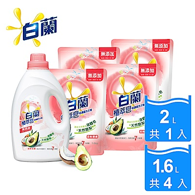 【白蘭】植萃皂1+4件超值組(2KGx1+ 1.6KGx4)_柔軟親膚