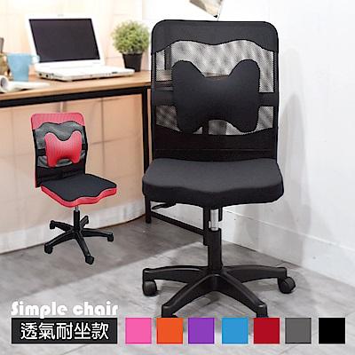 凱堡 柯尼高CP值無手電腦網椅 電腦椅 辦公椅