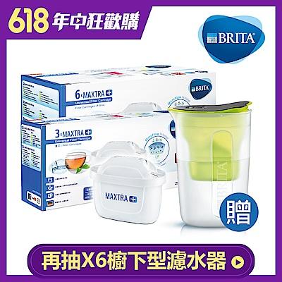 [結帳75折,平均179.5/個, 再送濾水壺或瓶] BRITA MAXTRA Plus 6入濾芯+3入濾芯贈品