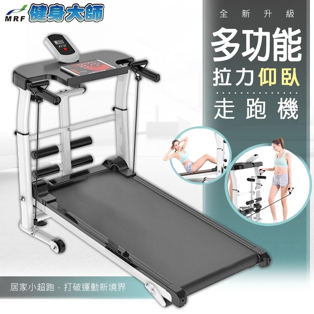 健身大師-多功能健身走跑機(健身大師/健步機/走跑機)