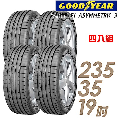【GOODYEAR 固特異】F1A3-235/35/19吋輪胎_四入組_高性能頂級輪胎