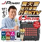 杰強國際 JPOWER  6.5吋LED炫光行動式KTV 喇叭