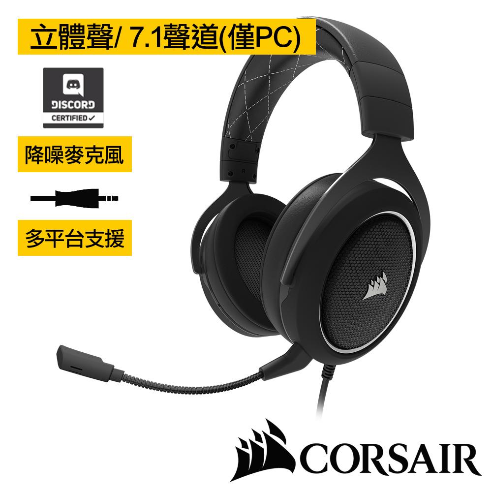 【CORSAIR海盜船】GAMING HS60 7.1環繞聲道 電競耳機 |黑