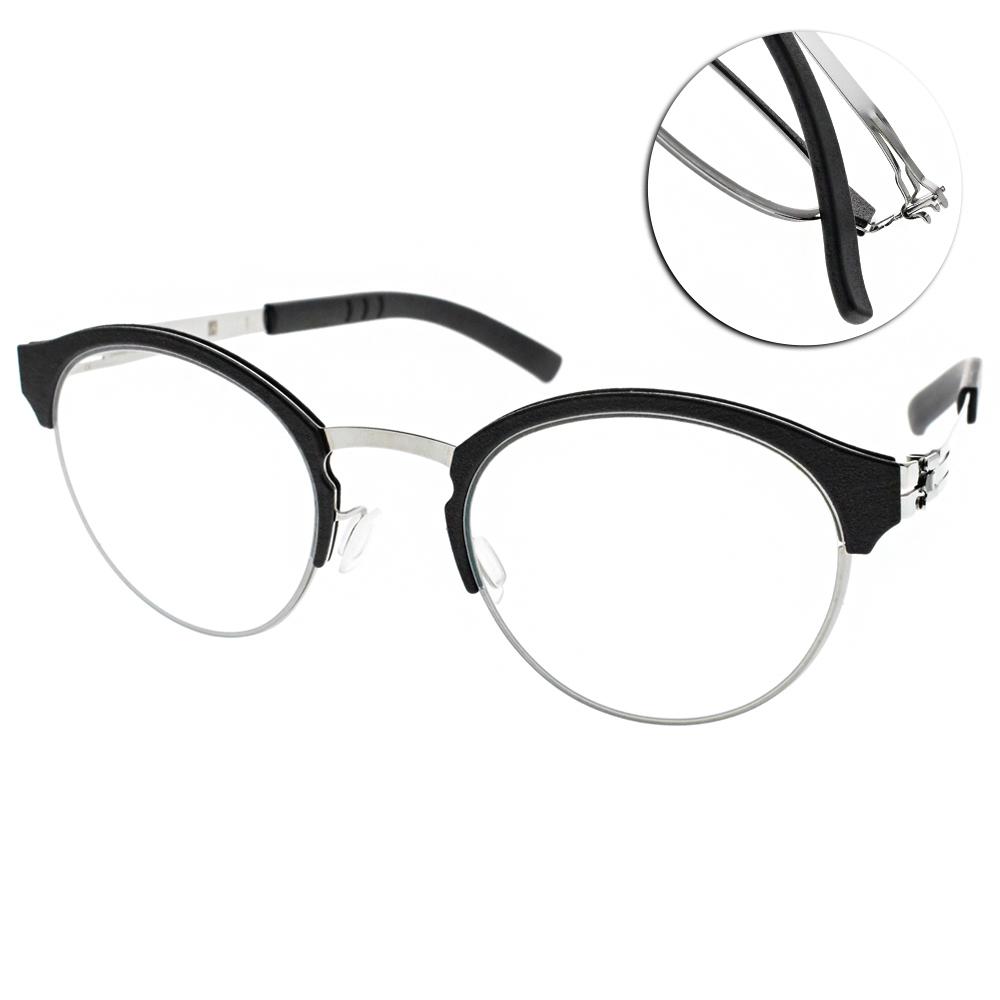 ic!berlin眼鏡 薄鋼 眉框款/黑-銀# UPTOWN CHROME