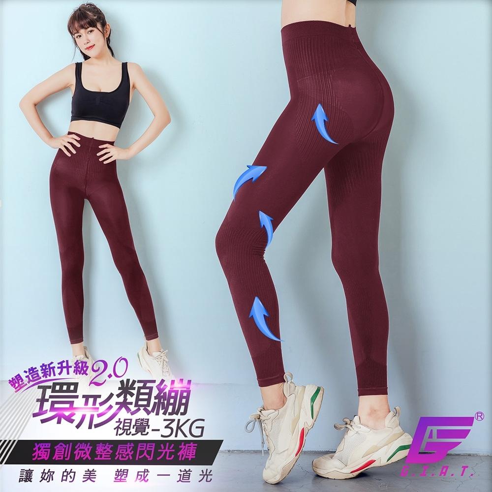 GIAT台灣製視覺-3kg!爆款二代環形類繃閃光塑型褲-深紅